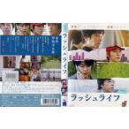 ラッシュライフ|中古DVD