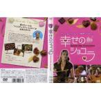 幸せのショコラ [字幕] 中古DVD