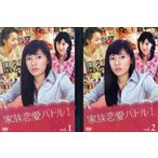 家族恋愛バトル 1〜2 (全2枚)(全巻セットDVD) [字幕]|中古DVD