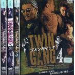 【中古】TWIN GANG ツインギャング 全4巻 [中古DVDレンタル版 全巻セット ]