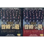 劇場版 首領への道 第一部&第二部 (全2枚)(全巻セットDVD)|中古DVD