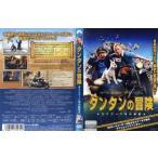タンタンの冒険 ユニコーン号の秘密|中古DVD