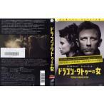 ドラゴン・タトゥーの女 (2011年)|中古DVD