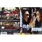 抗争の黙示録|中古DVD