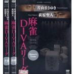 【中古】麻雀DIVAリーグ 全3巻 [中古DVDレンタル版 全巻セット ]