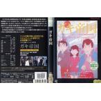 ガキ帝国|中古DVD