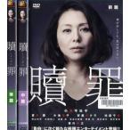 贖罪 前編・中篇・後編 (全3枚)(全巻セットDVD)|中古DVD