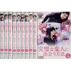 完璧な恋人に出会う方法 1〜10 (全10枚)(全巻セットDVD) [字幕]|中古DVD