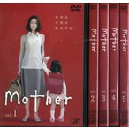 Mother マザー 1〜5 (全5枚)(全巻セットDVD) [松雪泰子]|中古DVD