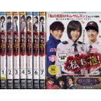 私も花! Flower I am ノーカット完全版 1〜8 (全8枚)(全巻セットDVD)|中古DVD