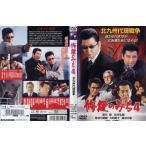 修羅のみち 第4巻 北九州代理戦争|中古DVD