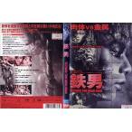 鉄男 TETSUO THE IRON MAN [田口トモロヲ/藤原京]|中古DVD