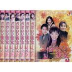 かわいい彼女 1〜8 (全8枚)(全巻セットDVD) [字幕] 中古DVD