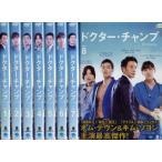 ドクター・チャンプ Dr.Champ 1〜8 (全8枚)(全巻セットDVD) [字幕]|中古DVD