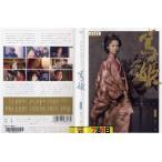NHK大河ドラマ 篤姫 完全版 第11巻|中古DVD