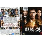 麒麟の翼 キリンノツバサ 劇場版・新参者 中古DVD