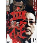 血掟 おきて 白竜 中野英雄 [新品DVD]