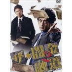ザ・闇金融道2|新品DVD