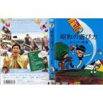 昭和の遊び方 エスパー伊東|中古DVD