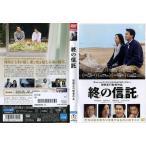 終の信託 [監督:周防正行]|中古DVD