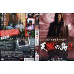 天獄の島2|中古DVD