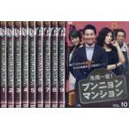 危機一髪!プンニョンマンション 1〜10 (全10枚)(全巻セットDVD) [字幕]|中古DVD