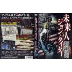 Yahoo!disk.kazu.saito未来人ジョン・タイター アメリカ最大の都市伝説|中古DVD