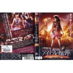 アイドル爆弾 IDOL BOMB [安西かな]|中古DVD