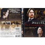 声をかくす人 The Conspirator|中古DVD