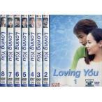 Loving You 1〜8 (全8枚)(全巻セットDVD)|中古DVD