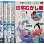 ファミリーアニメDX 日本むかし話 1〜5 (全5枚)(全巻セットDVD)|中古DVD