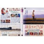 旅立ちの汽笛 [字幕]|中古DVD