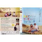砂漠でサーモン・フィッシング|中古DVD