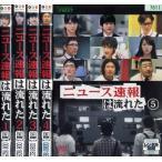 ニュース速報は流れた 1〜5 (全5枚)(全巻セットDVD) 中古DVD