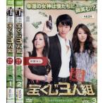 宝くじ3人組 1〜3 (全3枚)(全巻セットDVD) [字幕]|中古DVD