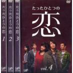 たったひとつの恋 1〜4 (全4枚)(全巻セットDVD) 中古DVD