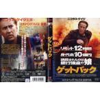 ゲットバック (2012年) [ニコラス・ケイジ]|中古DVD画像