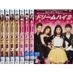 ドリームハイ2 1〜8 (全8枚)(全巻セットDVD)|中古DVD