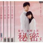 秘密 1〜5 (全5枚)(全巻セットDVD) [2010年] [志田未来]|中古DVD