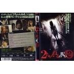 2ちゃんねるの呪い2|中古DVD