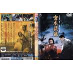 宮本武蔵 (1954年) [三船敏郎] 中古DVD