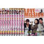 ラブ ミッション スーパースターと結婚せよ! 完全版 1〜11 (全11枚)(全巻セットDVD) [字幕]|中古DVD
