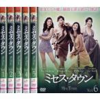 ミセス タウン 1〜6 (全6枚)(全巻セットDVD) [字幕]|中古DVD