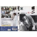 竜二 〜Forever〜|中古DVD