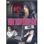 東京闇虫 第二章 [桐山漣]|新品DVD