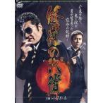 修羅の代償 [小沢仁志]|新品DVD