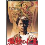 孤独の仁義 [的場浩司]|新品DVD