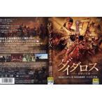 ダイダロス 希望の大地 [字幕]|中古DVD