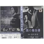 黒の報告書|中古DVD