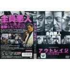 アウトレイジ (2010年) [ビートたけし/三浦友和/椎名桔平/加瀬亮]|中古DVD